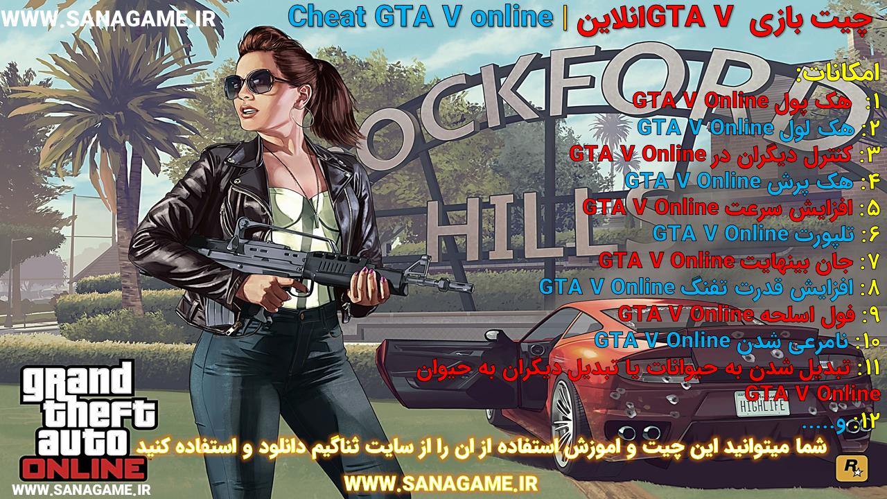 چیت بازی GTA V انلاین
